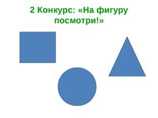 2 Конкурс: «На фигуру посмотри!»