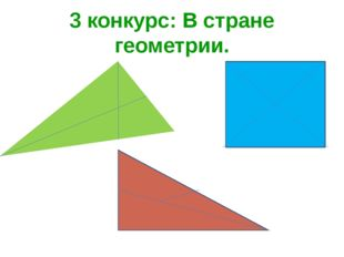 3 конкурс: В стране геометрии.