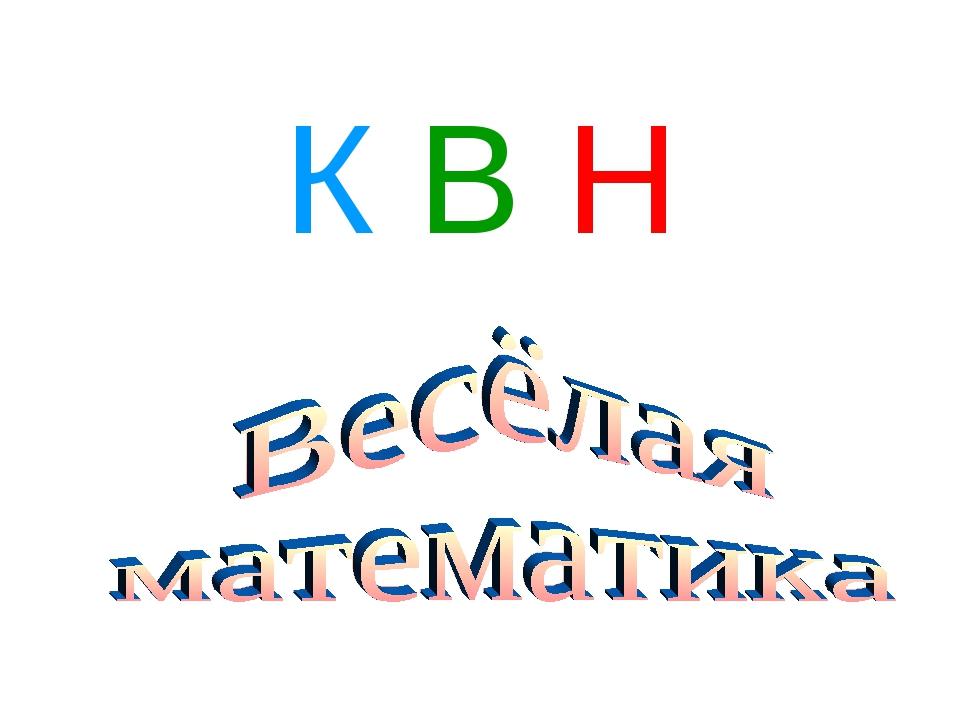 К В Н