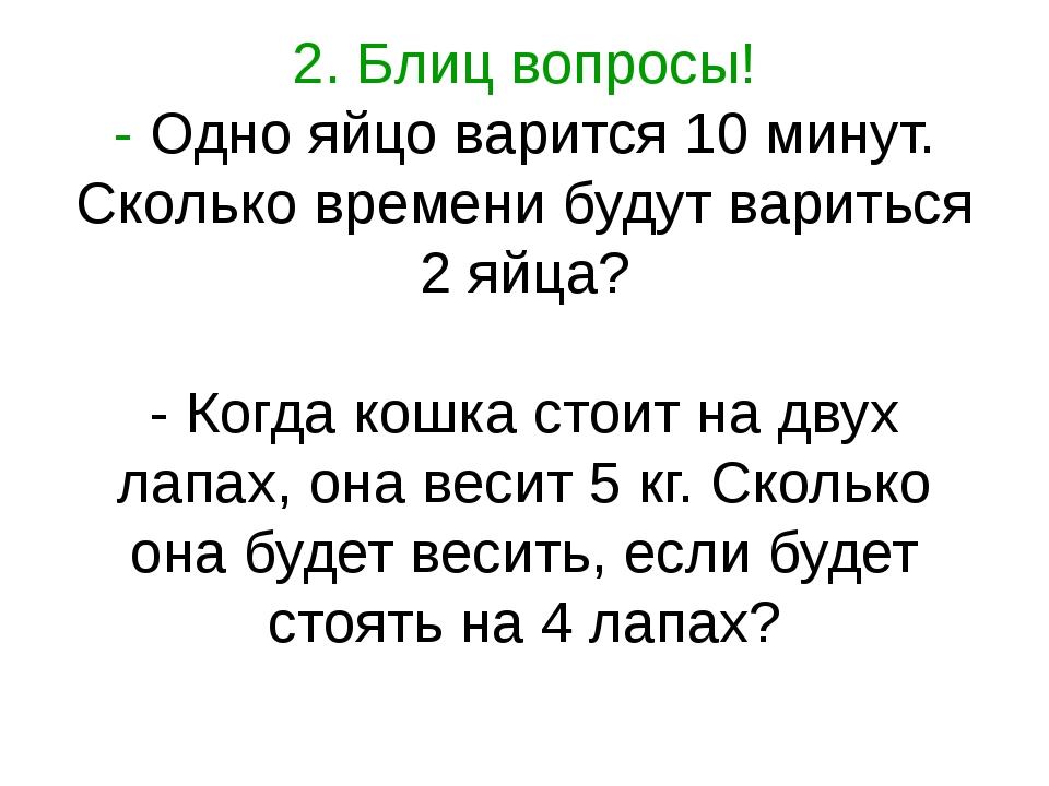 2. Блиц вопросы! - Одно яйцо варится 10 минут. Сколько времени будут вариться...