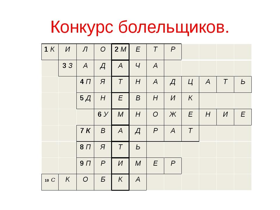 Конкурс болельщиков. 1 КИЛО2 МЕТР 3 ЗАДАЧА 4 ПЯТН...