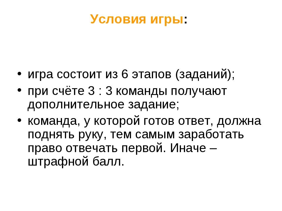 Условия игры: игра состоит из 6 этапов (заданий); при счёте 3 : 3 команды пол...