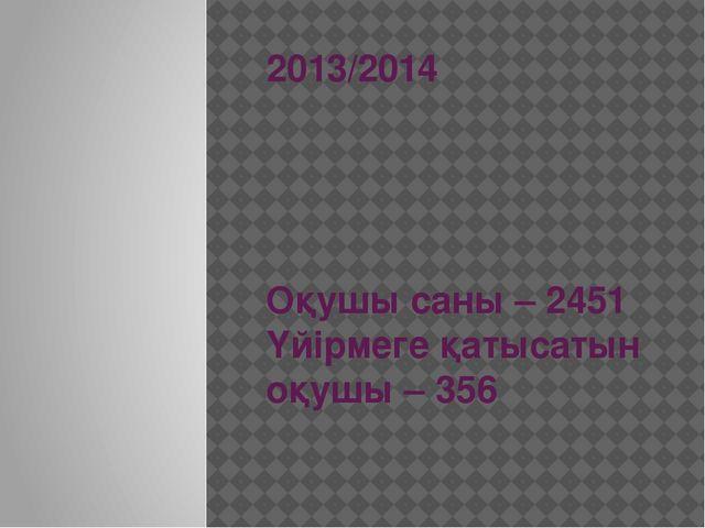 2013/2014 Оқушы саны – 2451 Үйірмеге қатысатын оқушы – 356