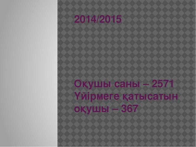 2014/2015 Оқушы саны – 2571 Үйірмеге қатысатын оқушы – 367