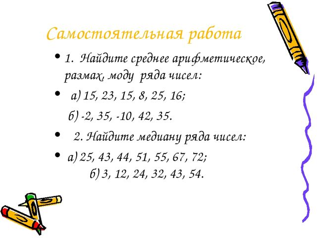 Самостоятельная работа 1. Найдите среднее арифметическое, размах, моду ряда ч...