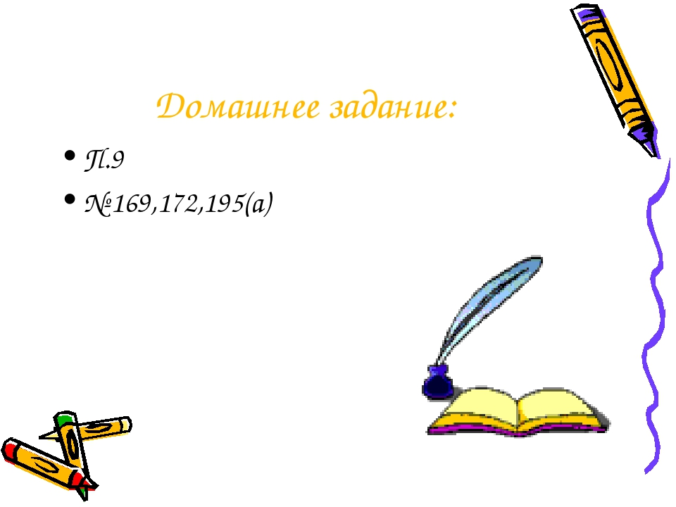 Домашнее задание: П.9 № 169,172,195(а)