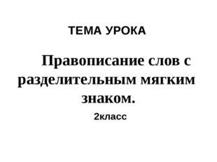 ТЕМА УРОКА Правописание слов с разделительным мягким знаком. 2класс пос. Жата