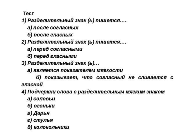 Тест 1) Разделительный знак (ь) пишется…. а) после согласных б) после гласны...