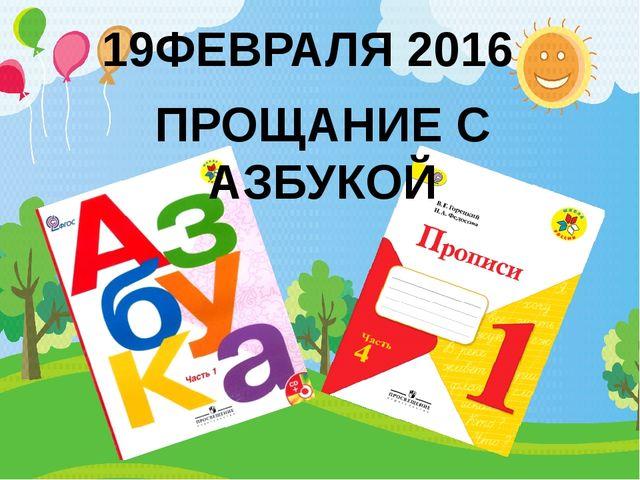 ПРОЩАНИЕ С АЗБУКОЙ 19ФЕВРАЛЯ 2016