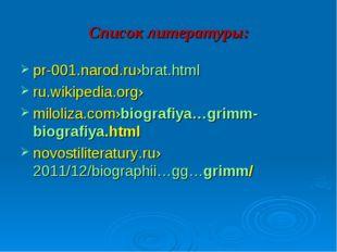 Список литературы: pr-001.narod.ru›brat.html ru.wikipedia.org› miloliza.com›b