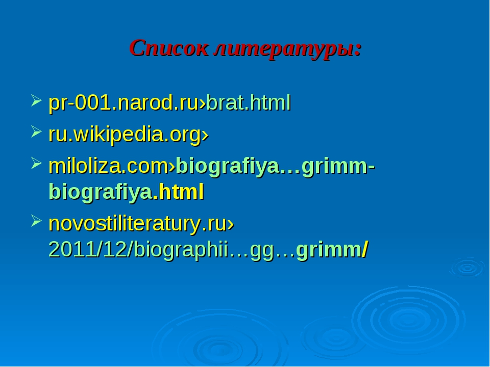 Список литературы: pr-001.narod.ru›brat.html ru.wikipedia.org› miloliza.com›b...