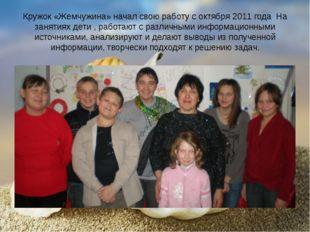 Кружок «Жемчужина» начал свою работу с октября 2011 года На занятиях дети , р