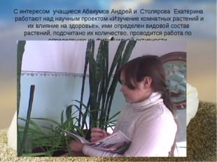 С интересом учащиеся Абакумов Андрей и Столярова Екатерина работают над научн