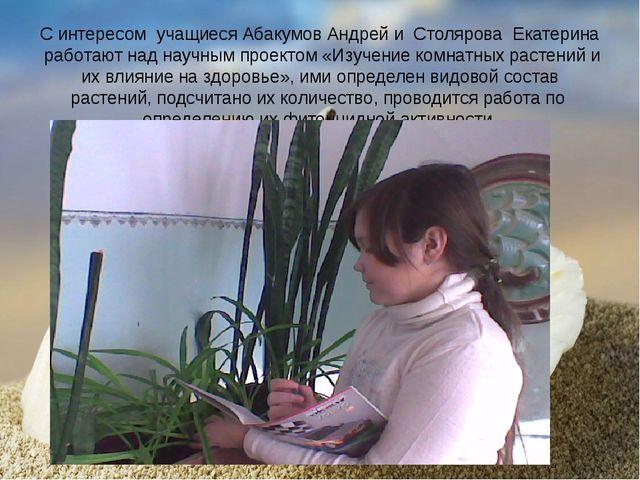 С интересом учащиеся Абакумов Андрей и Столярова Екатерина работают над научн...