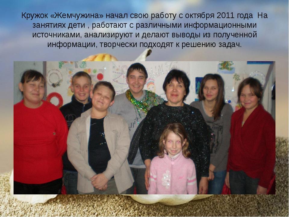 Кружок «Жемчужина» начал свою работу с октября 2011 года На занятиях дети , р...