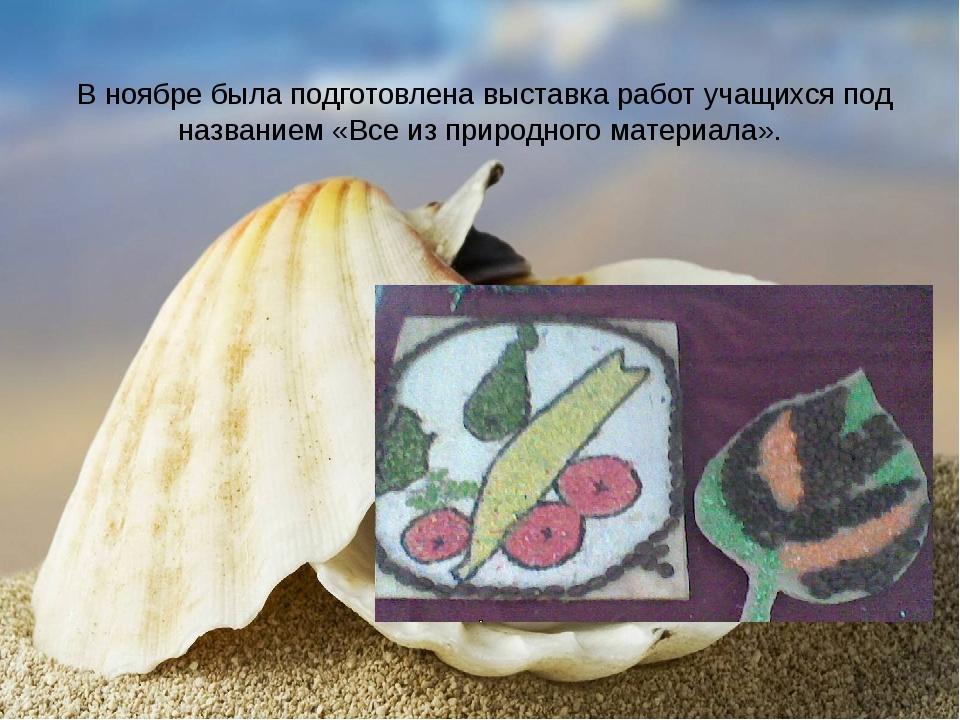 В ноябре была подготовлена выставка работ учащихся под названием «Все из при...