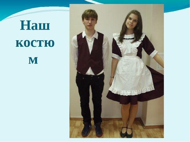 Наш костюм