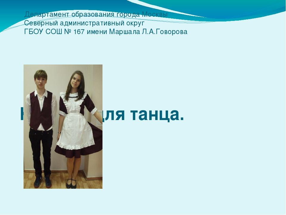 Департамент образования города Москвы Северный административный округ ГБОУ СО...