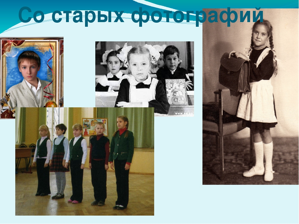 Со старых фотографий
