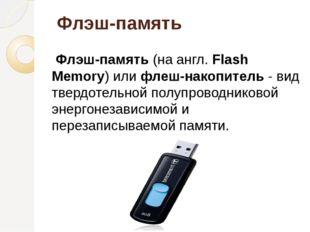 Флэш-память Флэш-память(на англ.Flash Memory) илифлеш-накопитель- вид т
