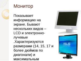 Монитор Показывает информацию на экране. Бывают нескольких видов – LCD и элек