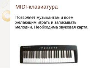 MIDI-клавиатура Позволяет музыкантам и всем желающим играть и записывать мело