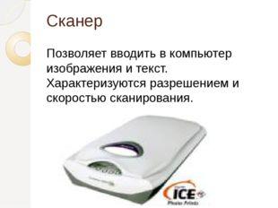 Сканер Позволяет вводить в компьютер изображения и текст. Характеризуются раз
