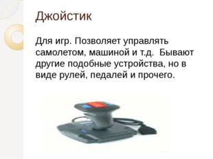 Джойстик Для игр. Позволяет управлять самолетом, машиной и т.д. Бывают други