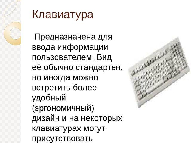 Клавиатура Предназначена для ввода информации пользователем. Вид её обычно ст...
