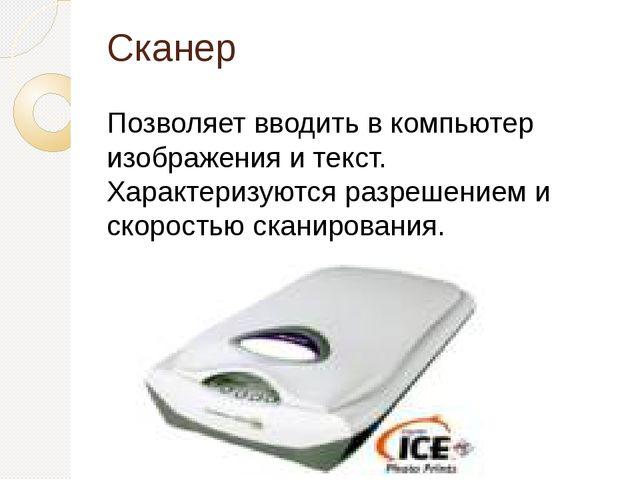 Сканер Позволяет вводить в компьютер изображения и текст. Характеризуются раз...