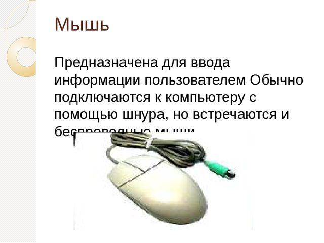 Мышь Предназначена для ввода информации пользователем Обычно подключаются к к...