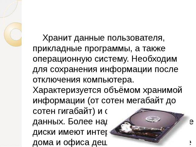 Хранит данные пользователя, прикладные программы, а также операционную систе...