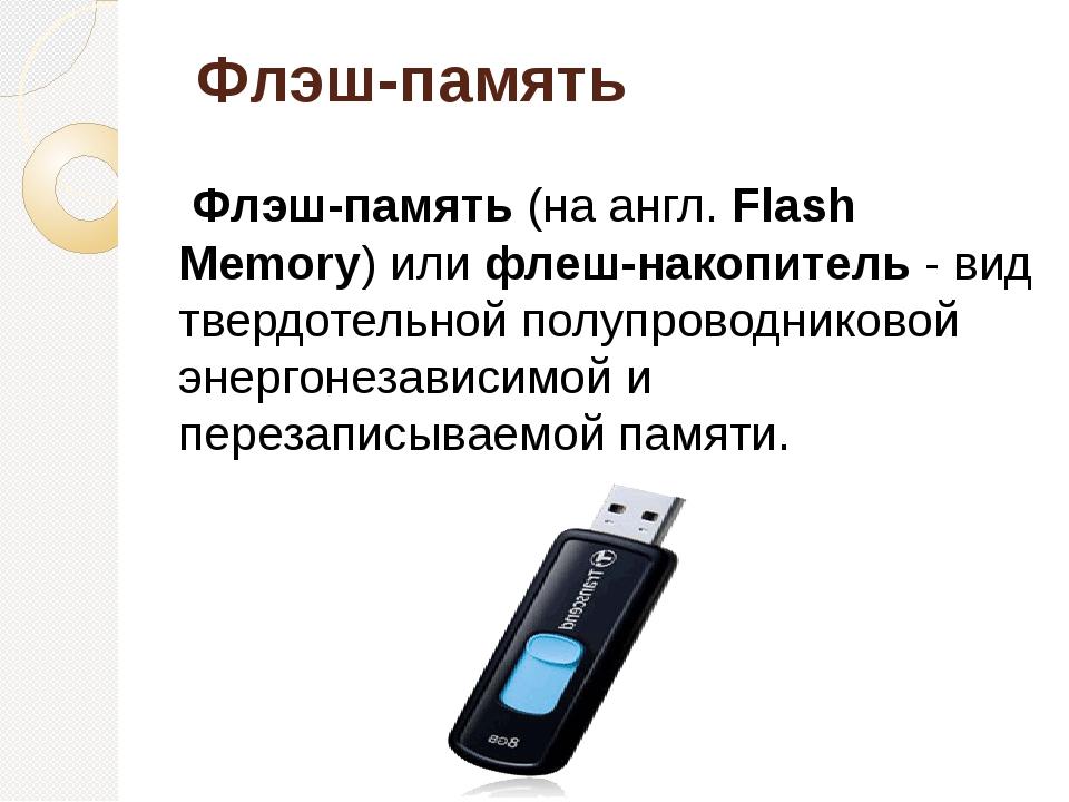 Флэш-память Флэш-память(на англ.Flash Memory) илифлеш-накопитель- вид т...
