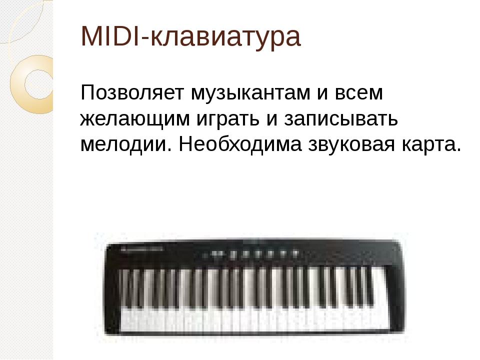 MIDI-клавиатура Позволяет музыкантам и всем желающим играть и записывать мело...