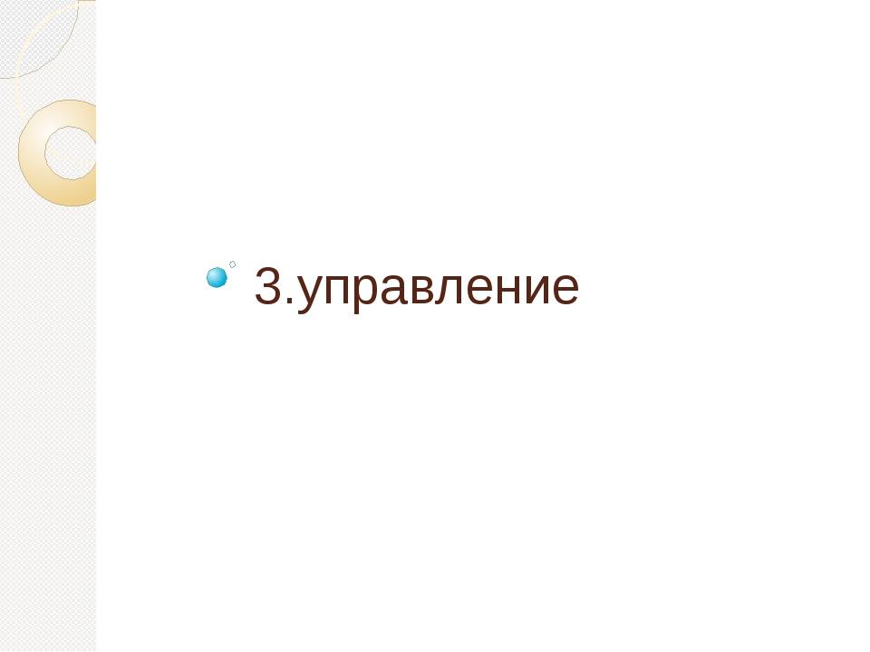 3.управление