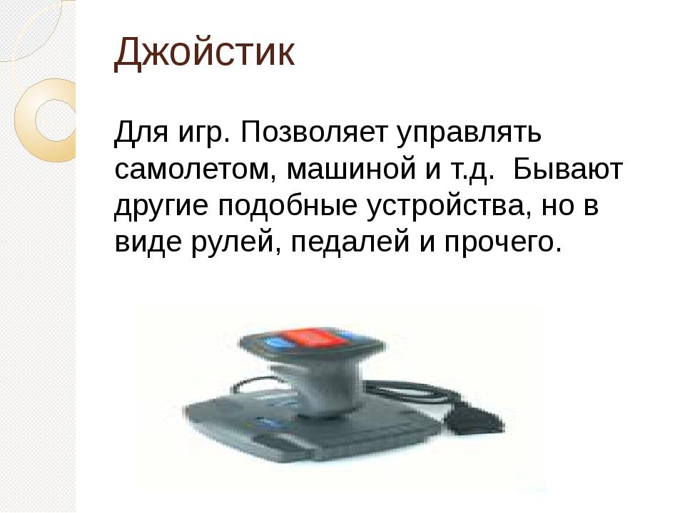 Джойстик Для игр. Позволяет управлять самолетом, машиной и т.д. Бывают други...