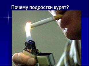 Почему подростки курят?