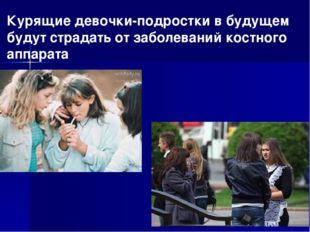 Курящие девочки-подростки в будущем будут страдать от заболеваний костного ап