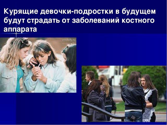 Курящие девочки-подростки в будущем будут страдать от заболеваний костного ап...