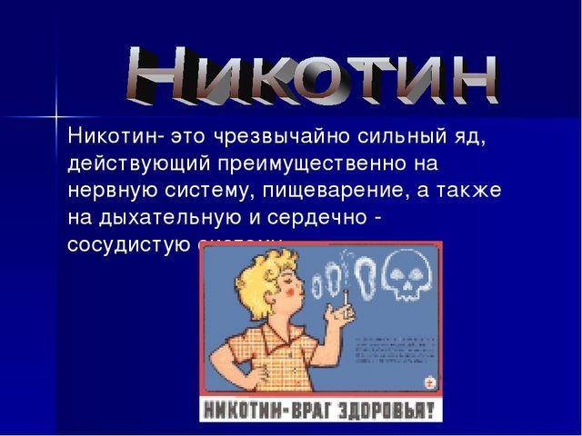 Никотин- это чрезвычайно сильный яд, действующий преимущественно на нервную с...