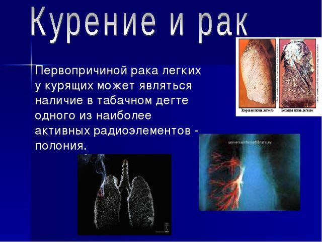 Первопричиной рака легких у курящих может являться наличие в табачном дегте о...