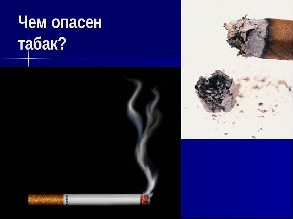 Чем опасен табак?
