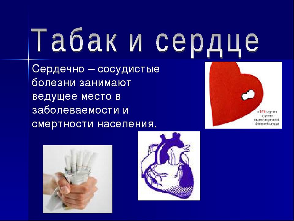 Сердечно – сосудистые болезни занимают ведущее место в заболеваемости и смерт...