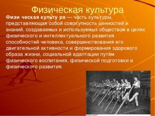 Физическая культура Физи́ческая культу́ра — часть культуры, представляющая со