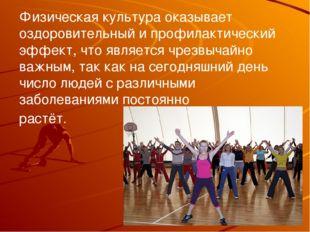 Физическая культура оказывает оздоровительный и профилактический эффект, что