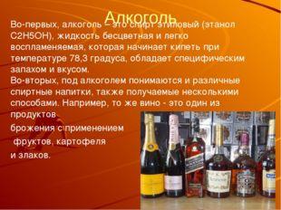 Алкоголь Во-первых, алкоголь – это спирт этиловый (этанол C2H5OH), жидкость б