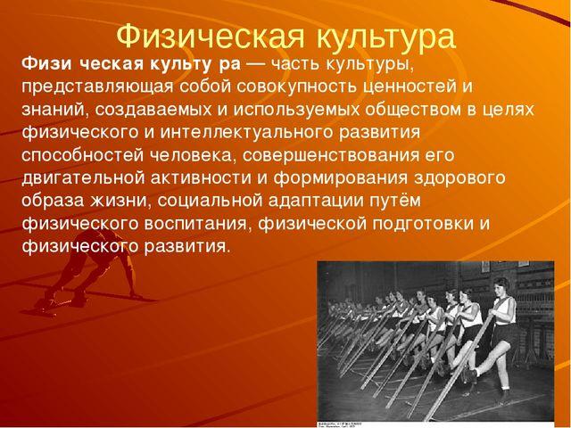 Физическая культура Физи́ческая культу́ра — часть культуры, представляющая со...
