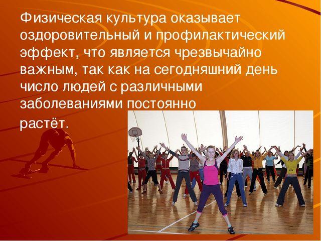 Физическая культура оказывает оздоровительный и профилактический эффект, что...