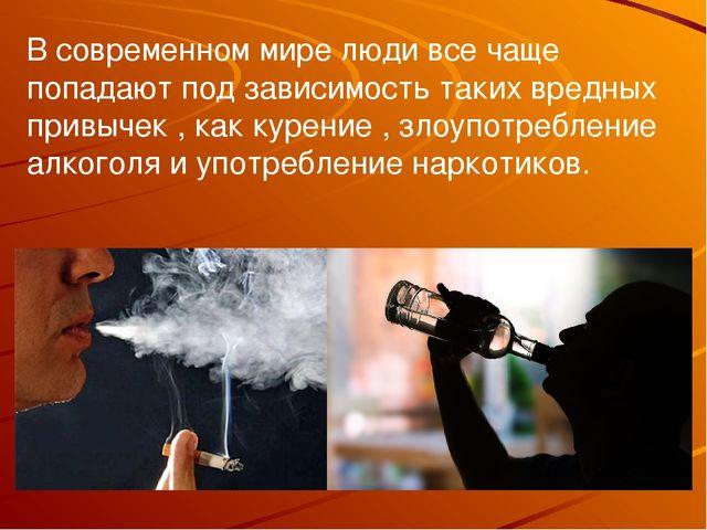 В современном мире люди все чаще попадают под зависимость таких вредных привы...