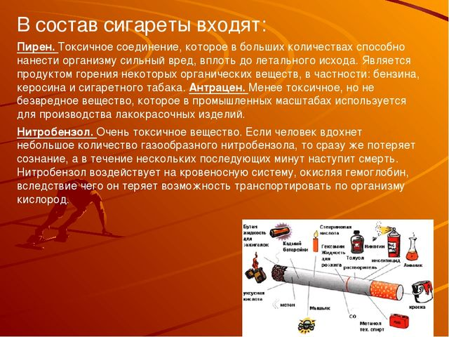 В состав сигареты входят: Пирен. Токсичное соединение, которое в больших коли...